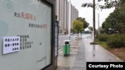 南昌街头出现平反六四标语(维权网图片)