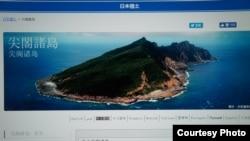 日本外務省用12種文字發放擁有尖閣諸島主權的主張。(日本外務省圖片)