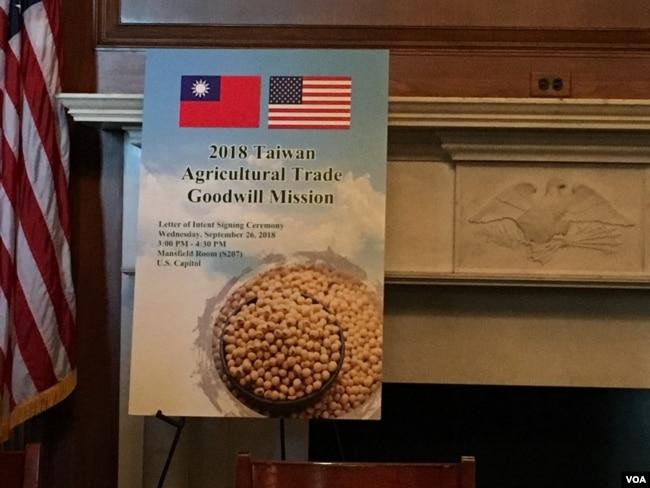 台灣農產品貿易訪問團簽意向書儀式海報(美國之音鐘辰芳拍攝)