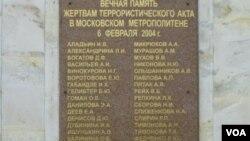 """2004年2月莫斯科""""汽车工厂站""""地铁列车受到自杀炸弹攻击。""""汽车工厂""""地铁站中标有遇难者姓名的纪念牌。(美国之音白桦)"""
