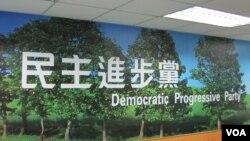 民進黨中央黨部(美國之音張永泰拍攝)