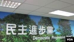 民进党中央党部(美国之音张永泰拍摄)