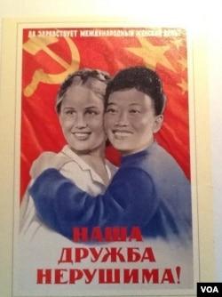 50年代的中苏友好宣传画(美国之音白桦拍摄)