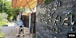 اسلام آباد میں کئی یونیورسٹیوں کے طالب علم ایچ ای سی کے سامنے اکھٹے ہوئے ۔15 جون 2020