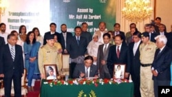 انسانی اعضاء کی پیوندکاری کے بل پر صدر آصف علی زرداری نے رواں ہفتے دستخط کیے تھے