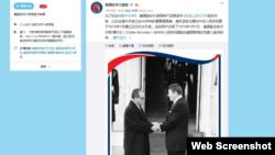 美国驻中国大使馆官方微博贴赵紫阳与前美国总统里根会面的照片。(网络截图)