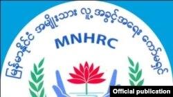 ျမန္မာႏိုင္ငံ အမ်ိဳးသား လူ႔အခြင့္အေရးေကာ္မရွင္ The Myanmar National Human Rights Commission