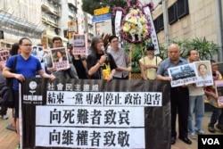四五行動及社民連遊行到中聯辦悼念六四死難者。(美國之音湯惠芸攝)