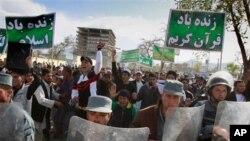 아프가니스탄 카불서 벌어진 코란소각 항의 시위