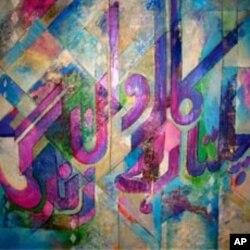 یاسمین کا تخلیق کردہ ایک فن پارہ