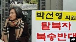 탈북자 북송반대 단식투쟁 중인 자유선진당 박선영 의원.