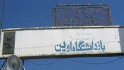 نقض آزادی مذهبی در ایران