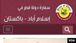 قطر کا سیاحتی ویزا