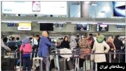 عکس آرشیوی از مسافران در فرودگاه بین المللی امام خمینی