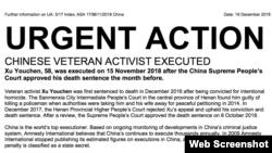 国际特赦有关中国访民许有臣被处死的新闻稿(网络截图)