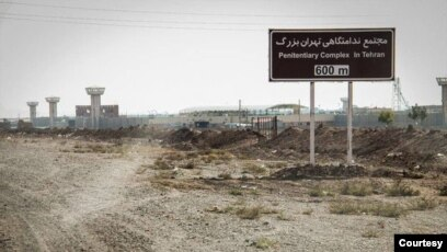 زندان تهران بزرگ (آرشیو)