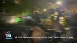 تشییع جنازه نمادین و اعتراضی در لبنان به خشونت گرایید