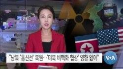 "[VOA 뉴스] ""남북 '통신선' 복원…'미북 비핵화 협상' 영향 없어"""