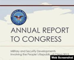 美国国防部发表的2015年中国军力报告的封面(美国国防部)