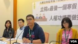 台湾人权团体召开记者会呼吁政府尽速通过难民法(美国之音张永泰拍摄)