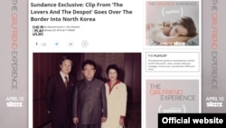 한국의 유명 영화감독인 신상옥 씨와 영화배우인 부인 최은희 씨의 이야기를 담은 다큐멘터리 '연인과 독재자'가 올해 미국 선댄스영화제 월드시네마 다큐멘터리 경쟁 부문에 초청됐다. 김정일 국방위원장(가운데)과 주인공들의 당시 사진이 영화 소개와 함께 선댄스영화제 공식 웹사이트에 게재되었다.