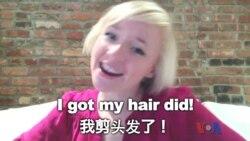 OMG! 美语 Haircut