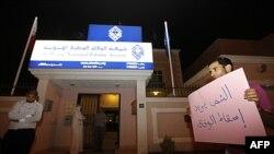 Sedište vodeće šiitske opozicione stranke Vefak, u Manami, glavnom gradu Bahreina