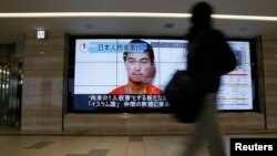 Nhà báo Kenji Goto hiện đang bị nhóm Nhà nước Hồi giáo bắt làm con tin.