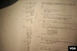 日本外务省周二公布的追加制裁朝鲜35个团体和个人的名单