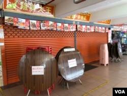 香港島南區華富邨一間快餐店響應8月5日反送中三罷,罷市一天。(美國之音湯惠芸攝)