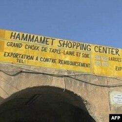 Reklama za jedan tržni centar u Hamametu