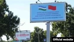 乌兹别克斯坦首都塔什干街道旁竖起欢迎中国国家主席习近平到访的标语牌。(2016年6月19日)