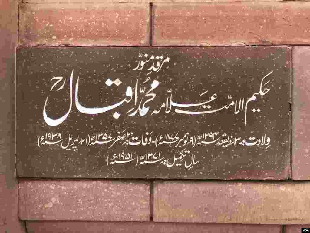 جمعرات کو شاعرِ مشرق علامہ محمد اقبال کا 140 واں یومِ پیدائش منایا گیا