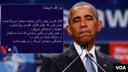 آقای اوباما که برای شرکت در همایش ناتو به ورشو سفر کرده بود تصمیم گرفت زودتر از موعد به آمریکا برگردد.