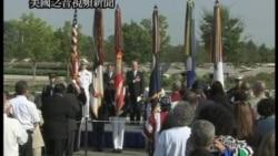 2011-09-11 美國之音視頻新聞: 美國莊嚴悼念911襲擊10週年