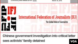 """国际记者联合会(IFJ)周三发表声明谴责中国调查""""促习近平辞职信""""相关媒体人士的网站截屏 (2016年3月30日)"""