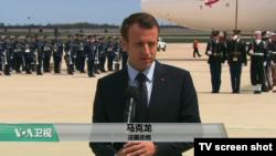 VOA连线(许湘筠):法国总统马克龙访美