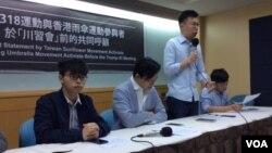 川習會前,台灣太陽花和香港雨傘運動主要參與者敦促川普關注中國人權。前排左起:黃之鋒、黃國昌,林飛帆, 陳為廷 (申華拍攝)
