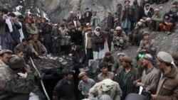 ۱۱ معدنچی در ريزش يک معدن در افغانستان جان سپردند