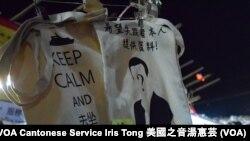 諷刺銅鑼灣書店5名負責人被失蹤事件的環保袋; 攝影﹕美國之音湯惠芸