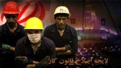 اصلاح قانون کار ایران در غیاب نمایندگان مستقل کارگران