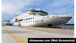 Tàu Sansha 2 cập cảng ở tỉnh Hải Nam, Trung Quốc, vào ngày 20/8/2019. Ảnh: Chinanews.com