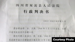 双流县人民法院《行政判决书》(六四天网)
