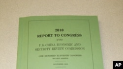 美中经济安全审议委员会年度报告