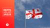 Грузия отмечает Деньнезависимости