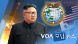 [VOA 모닝 뉴스] 2021년 9월 14일