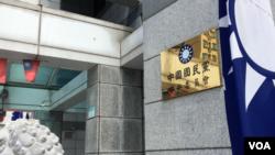 国民党总部大楼(美国之音黎堡)
