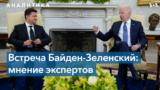 Американские эксперты о встрече Байдена и Зеленского