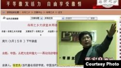 活跃在毛派网乌有之乡的张宏良教授。乌有之乡网站在薄熙来垮台后被封。