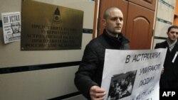 Сергей Удальцов на проспекте Мира, у представительства администрации Астраханской области